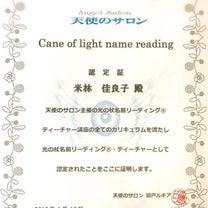 光の杖名前リーディング®セラピスト養成講座の記事に添付されている画像
