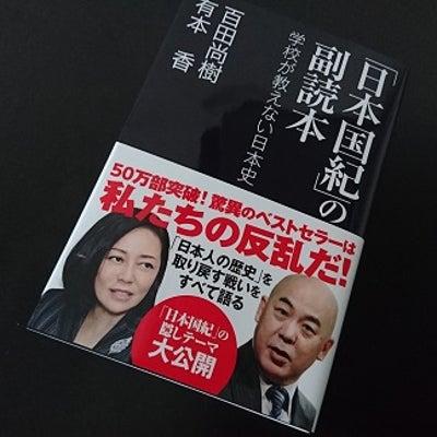 『「日本国紀」の副読本 』を読んでみたの記事に添付されている画像
