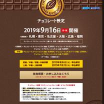チョコレート検定☆上級(プロフェッショナル)に挑戦!の記事に添付されている画像