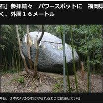 福岡県糸島市のパワースポット!(今日は禁酒の日)の記事に添付されている画像