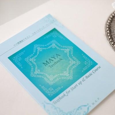 『ありのままを感じる』 1月16日のマヤ暦(KIN083)の記事に添付されている画像