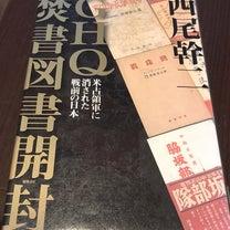 GHQ焚書図書開封 西尾幹二の記事に添付されている画像