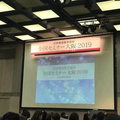 関西出張② 痩身協会 大阪全国セミナー参加レポの記事に添付されている画像