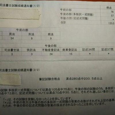 平成28年度司法書士試験成績通知書の記事に添付されている画像