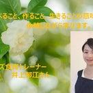 1/17「はーもにーぷれいす」第54回目~キッズ食育トレーナー井上郁江さん~の記事より