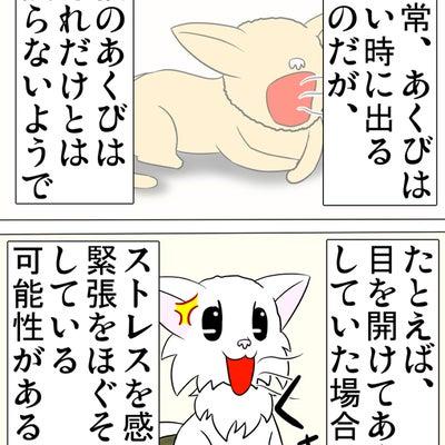 ほのぼの・猫の日常4コマ漫画「ミーのおもちゃ箱」その1183の記事に添付されている画像