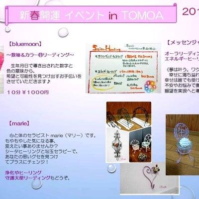 新春開運イベントの記事に添付されている画像