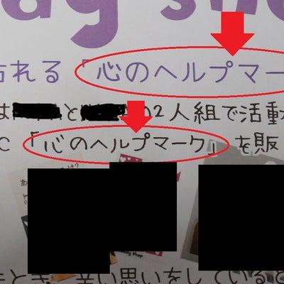 「ヘルプマーク」【東京都が商標登録】MoodyShopの商品は販売できない!の記事に添付されている画像