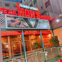 ステーキハウス HAN'Sの記事に添付されている画像