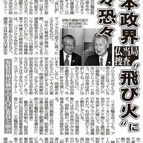 """仏当局捜査""""飛び火""""か 五輪裏金疑惑で日本政界が戦々恐々 安倍首相も渦中のディアの記事に添付されている画像"""