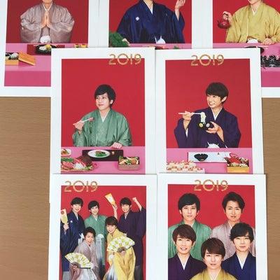 嵐♡年賀ハガキ♪の記事に添付されている画像