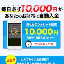 日給1万円完全保証生活、始めてみませんか? ポチっと簡単!の記事に添付されている画像