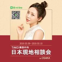 TAKO美容外科現地相談会in大阪が3月に開催決定しました!の記事に添付されている画像