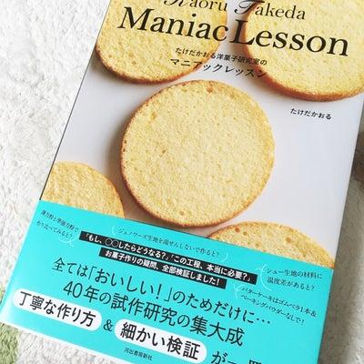 マニアックなお菓子本とレモンケーキとダイエットその後の記事に添付されている画像