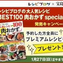 レシピブログ大人気肉おかずBEST100special 予約購入スタートの記事に添付されている画像