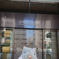 『国宝雪松図と動物アート』展への記事に添付されている画像