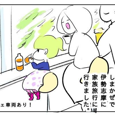 電車で子連れ温泉旅!懐石とビュッフェどっち派?の記事に添付されている画像