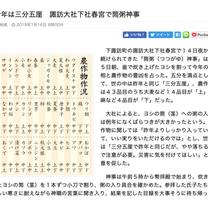 今年の諏訪大社の筒粥神事、東日本大震災の年と同じ結果の記事に添付されている画像