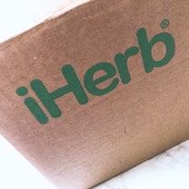 iHerb 購入品の記事に添付されている画像