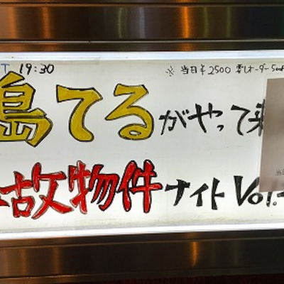 1/15新宿ロフトで大島てるさんとトークライブの記事に添付されている画像