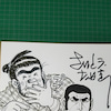 ゴルゴと松太郎の色紙の画像