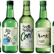 韓国で話題になっている新しい焼酎の飲み方!の記事に添付されている画像