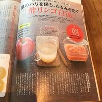 酢りんご白湯の記事に添付されている画像