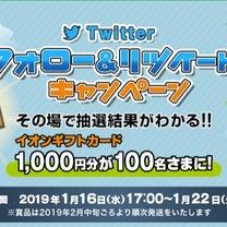 [予告]100名様に♡イオンギフトカード1,000円分その場で当たる!の記事に添付されている画像