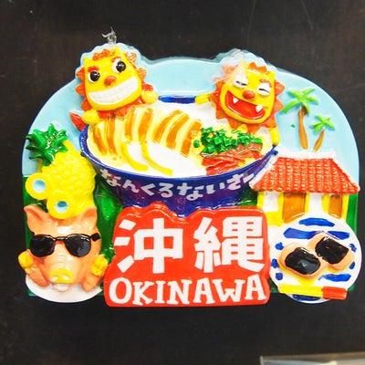 沖縄県 ご当地マグネット シーサー 沖縄そば ジンベイザメの記事に添付されている画像