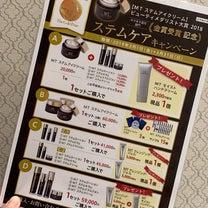 MTステムアイクリームが金賞☆素敵なプレゼントがついてきます!の記事に添付されている画像