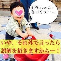 2歳息子の困った発言の記事に添付されている画像