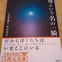 『永遠という名の一瞬』十和音 響の記事に添付されている画像