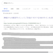 なんと「神様からの歓迎サイン」がGoogle検索で1位になってました♡ありがとうの記事に添付されている画像