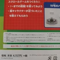 『週刊・学習ロボットをつくる』no.18の記事に添付されている画像