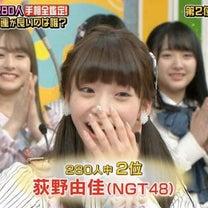 No.5153 ラッキーガールランキング2019 NGT48メンバー順位まとめ(の記事に添付されている画像