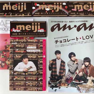チョコレートLOVE♡3グループが動くってねぇの記事に添付されている画像
