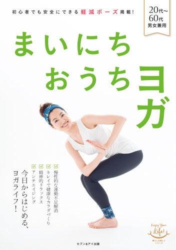 kunistyle mainichi ouchi yoga