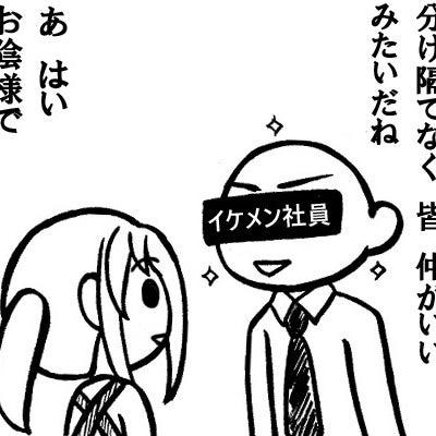 【ミニ記事471】イケメンからの恋愛相談の記事に添付されている画像