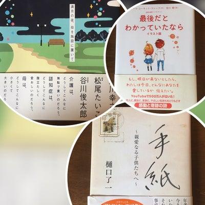 私のおすすめ BOOK (^^)の記事に添付されている画像