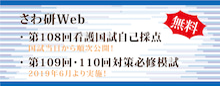 さわ研Web