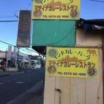 伊勢崎 マディナ カレーレストランの記事に添付されている画像