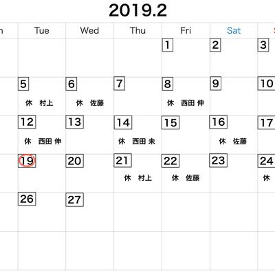 2019年 2月カレンダー informationの記事に添付されている画像