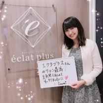 ☆ 福岡 エクラプラスでボディメンテ♡ ☆の記事に添付されている画像