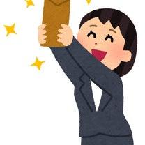 冬のボーナス♡4つの使い道♡パーッと使っちゃうよ!!の記事に添付されている画像