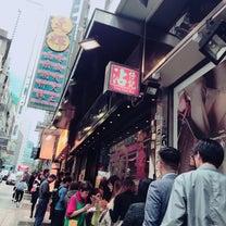 #沾仔記 #香港 の #中環 で #雲呑麺 ❤️ #ワンタン麺 #セントラル #の記事に添付されている画像