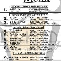 1月16日 MacKenDy 『本日のビール』の記事に添付されている画像