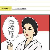 【名著4コマ】「極道の妻たち」(家田荘子)の記事に添付されている画像