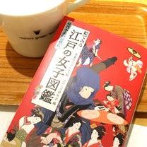 【本】絵で見る江戸の女子図鑑の記事に添付されている画像