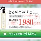 【超純水】と【アルカリイオン水】で毛穴つるつる美肌に?!めちゃくちゃ怪しい商品を実際に買ってみたの記事より