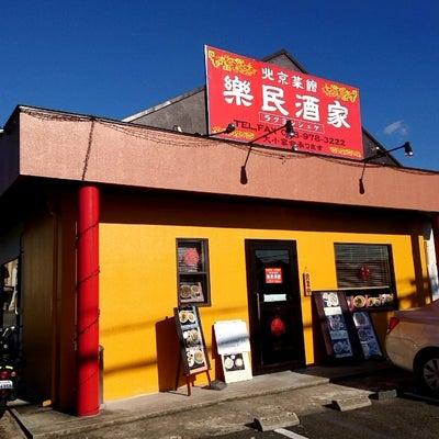 昼ビア!【楽民酒家】(伊川谷 北別府)……。の記事に添付されている画像